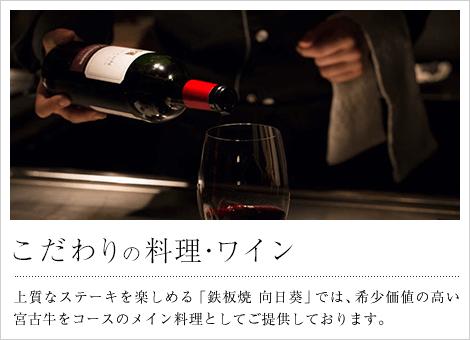 バナー こだわりの料理・ワイン